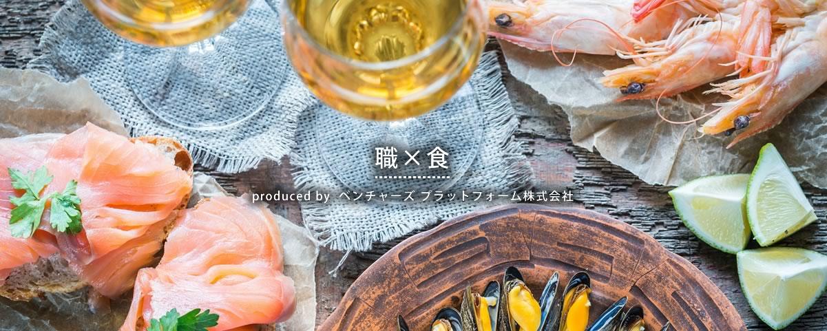 職×食 – 食べ歩きグルメブログ-